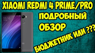 Полный подробный обзор Xiaomi Redmi 4 Prime/Pro. Тесты, бенчмарки, игры, камера, автономность