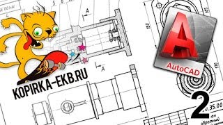 Как сделать чертеж в Autocad? Часть 2| Видеоуроки kopirka-ekb.ru(Как сделать чертеж в Autocad, часть 2. Простые приемы работы в автокаде для начинающих, желающих сделать полноце..., 2011-10-22T15:01:51.000Z)
