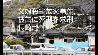 長崎県対馬市で2016年12月、父娘が殺害され住宅が放火された事件...