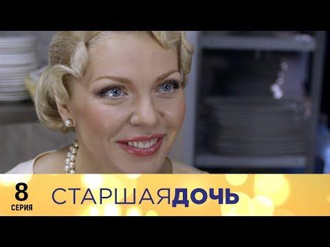 Старшая дочь | 8 серия | Русский сериал - Ruslar.Biz