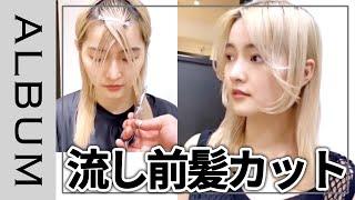 【外国人風】おしゃれな流し前髪のカット動画♪顔まわりのカールで小顔みえ!〖ALBUM〗