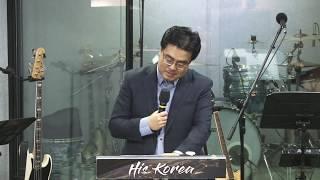 히즈코리아 TV l 이호 목사 l 한국형 크리스천 리더십3 - 경장의 실천