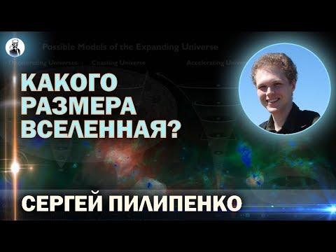 Какого размера Вселенная?
