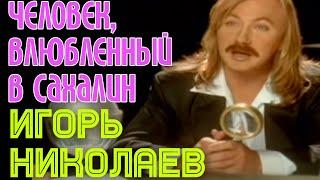 Смотреть клип Игорь Николаев - Человек, Влюбленный В Сахалин