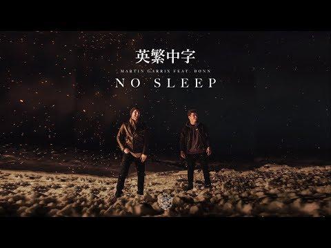 《夜空下與夢並行》Martin Garrix Feat. Bonn - No Sleep 英繁中字🎶