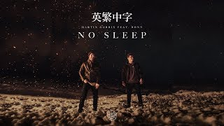 《夜空下與夢並行》Martin Garrix feat. Bonn - No Sleep 英繁中字🎶
