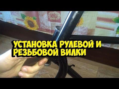 установка рулевой и резьбовой вилки на велосипед | КИТАЙ ВЕЛИК