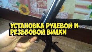 установка рулевой и резьбовой вилки на велосипед  КИТАЙ ВЕЛИК