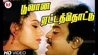 Poovana | ILAYARAJA SONGS | Ponmana Selvan| Full HD |Vijayakanth,Shobana