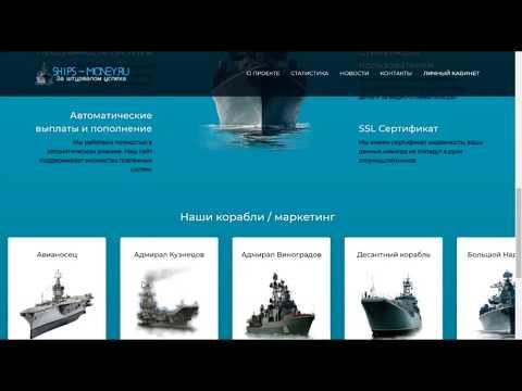 Экономическая игра Ships Money - За штурвалом успеха! с выводом реальных денег.