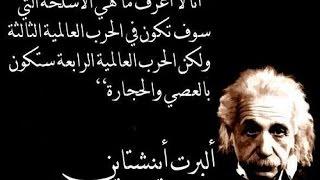 ماذا قال اينشتاين ونابليون وغيرهم عن الحروب وأقوى الحكم