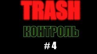 TRASHконтроль #4(, 2013-04-14T16:27:27.000Z)