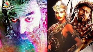 Kamal Haasan's 'Marudhanayagam' and Shruti's Sangamithra at the Cannes film festival 2017