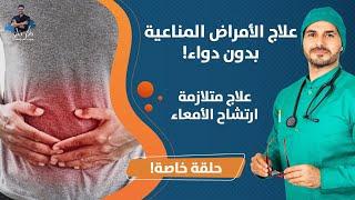 ٤٥- علاج الامراض المناعية بدون دواء _ ارتشاح الامعاء العلاج وزيادة المناعة