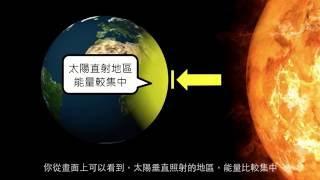 【Geo感心地理教室】7A1-4 緯度與氣候帶
