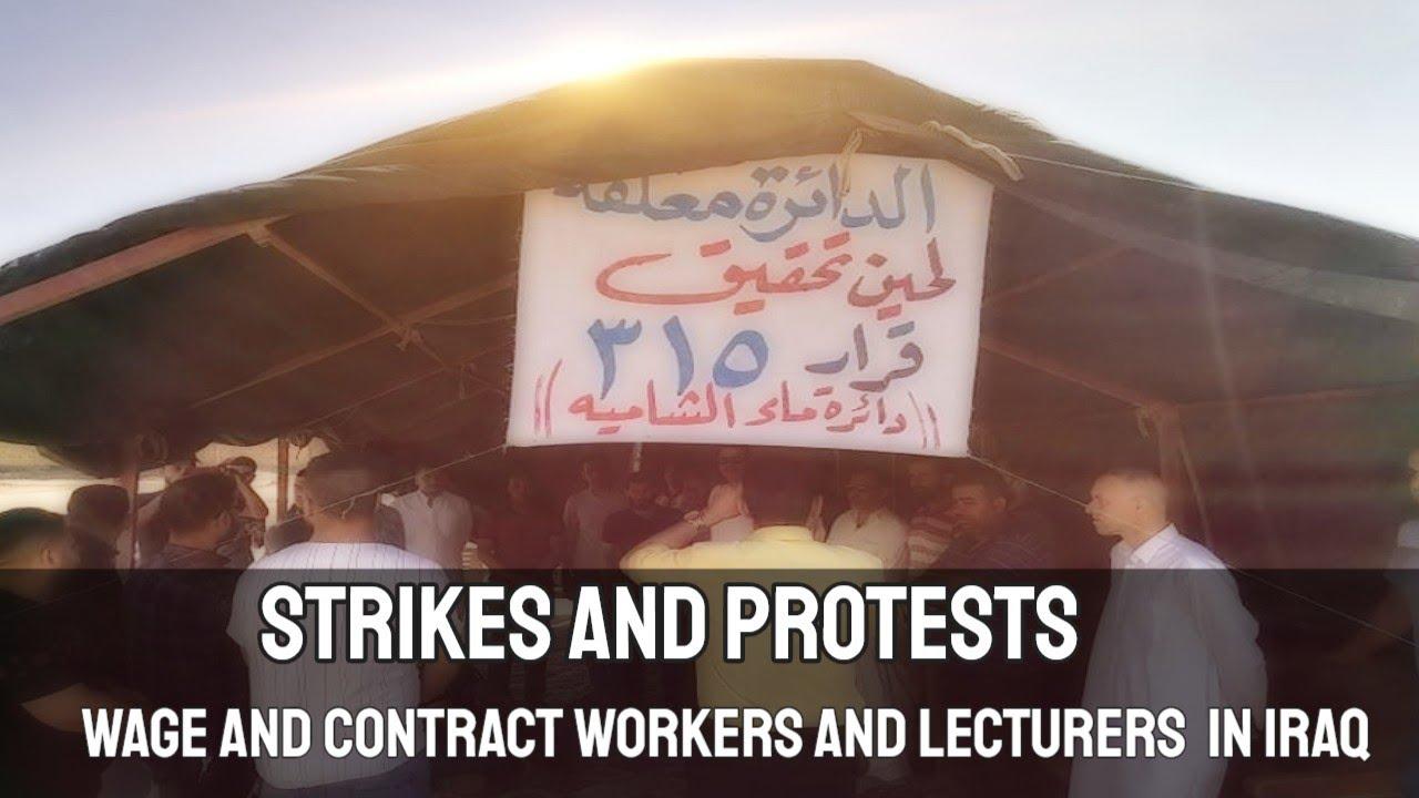 اضرابات واحتجاجات العمال في العراق- الشامية - عمال العقود 25.4.2021  - 13:51-2021 / 5 / 9