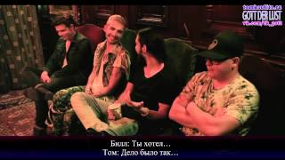 "Tokio Hotel TV 2015 ""Let's talk"" с русскими субтитрами"