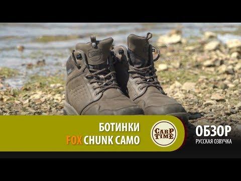 НОВЫЕ карповые ботинки FOX Chunk CAMO (русская озвучка) ОБЗОР