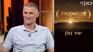 בין השמשות |  עונה 2, פרק 43 - האלוף במיל. יאיר גולן