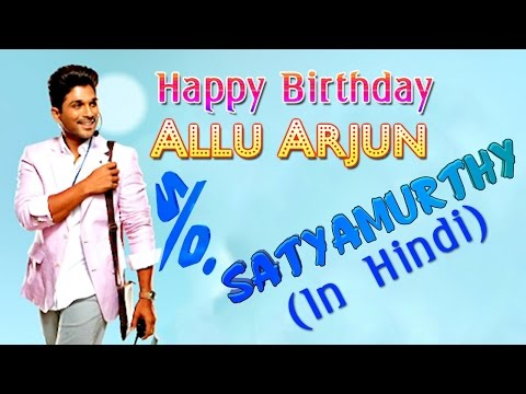 Son of satyamurthy official theatrical...