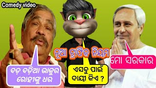 New Traffic Rules funny video || Natia comedy in odia || Natia comedy ||Odia comedy video by Mrnatu
