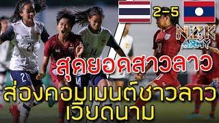 ส่องคอมเมนต์ชาวลาว+เวียดนาม-หลังทีมชาติลาว U-15 เอาชนะทีมชบาแก้วไทย 5-2 ในAFF 2019