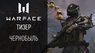 Скоро в игре Warface: спецоперация в Чернобыле