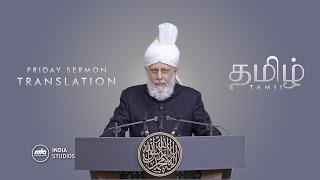 Friday Sermon | 28th Aug 2020 | Translation | Tamil