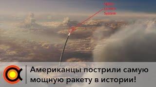 видео Nasa запустит астронавтов на SLS