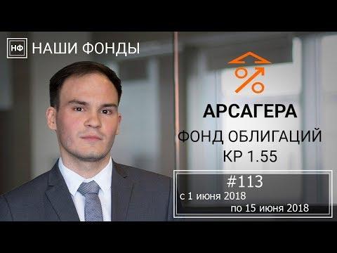 Наши фонды. Арсагера – фонд облигаций КР 1.55. #113 с 01.06.18 по 15.06.18