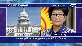 #Сайткабар | Социалдык өнүгүү министри Таалайкүл Исакунова уруксатсыз АКШга барган