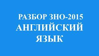 Решение тестов ЗНО-2015 Английский язык (разборы, ответы)