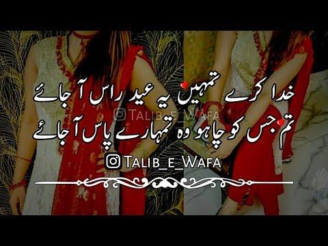 💖 Best Eid Poetry 💖   Romantic Eid Poetry   2 Line Eid Poetry