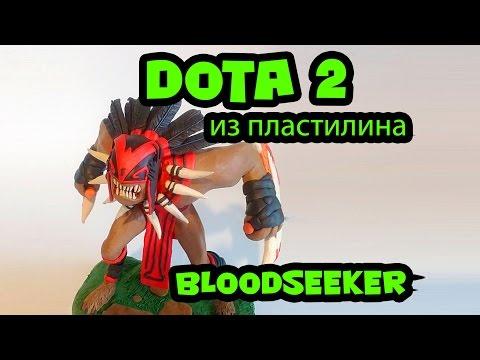 Как сделать из пластилина Bloodseeker из игры Dota 2. Видео урок №1