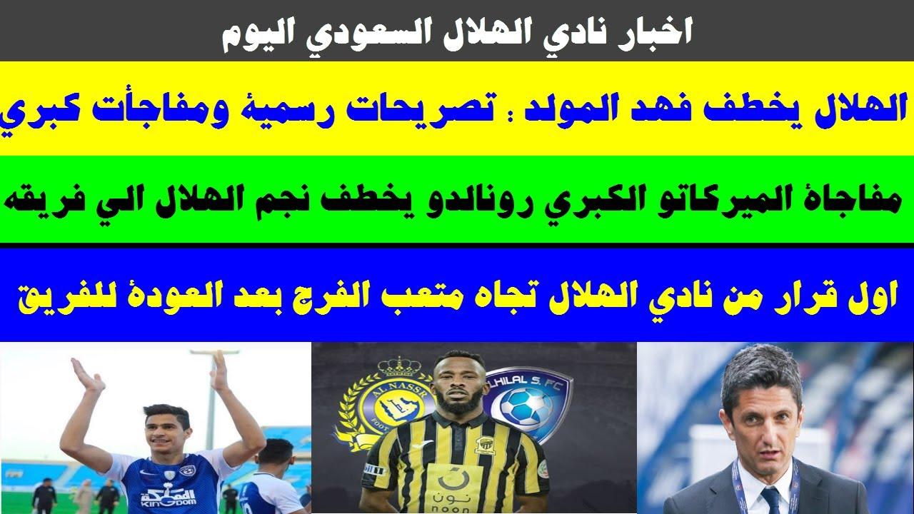 اخبار الهلال \اول قرار تجاه المفرج بعد العودة\رونالدو يخطف نجم الفريق\واقتراب فهد المولد من الزعيم