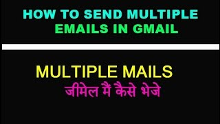 how to send multiple emails in gmail with single click hindi urdu