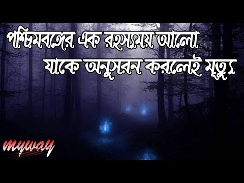 Bengal Swamps || Aleya Ghost Lights In West Bengal || Bengali
