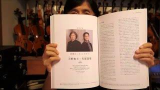 東京都交響楽団・50年史・オーケストラ・管弦楽団・団員・矢部達哉・大野和士