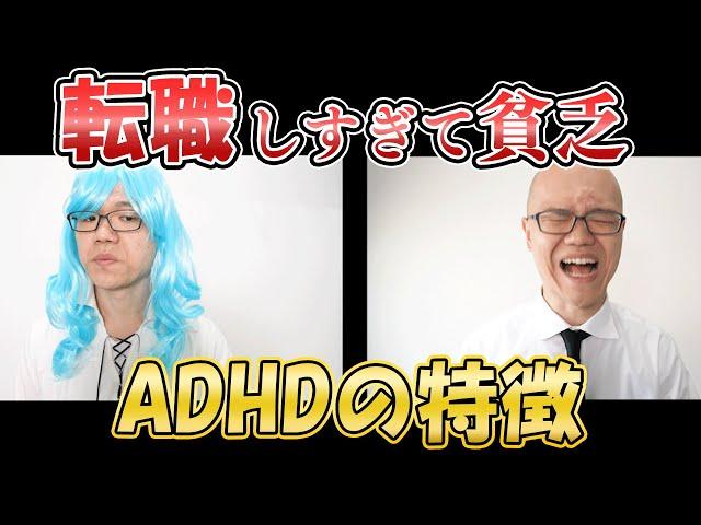 転職多いし客を怒らせるADHDの特徴【仕事・クレーム・人間関係】