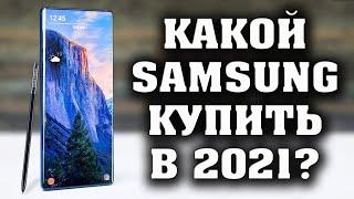 Какой Samsung купить в 2021 году? Лучшие смартфоны Samsung. Лучшие смартфоны 2021. Смартфоны Samsung
