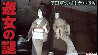富士屋 ホテル 下田 2020年 下田市で絶対泊まりたいホテル!旅館ランキング