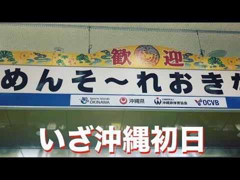 入社1ヶ月目の沖縄旅行!社員旅行で同僚と親睦を試みる!