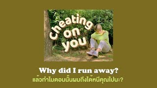 Charlie Puth – Cheating On You  Thaisub L แปล