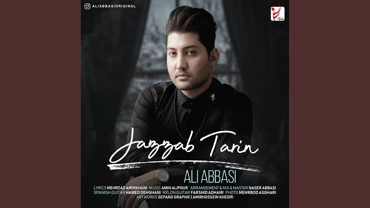 Ali Abbasi - Aghoosh Persian Music    علی عباسی - آهنگ فارسی آغوش