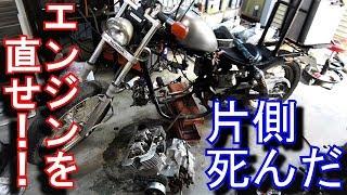 エンジン解体!謎の片肺とアフターパンパンの原因が・・・涙★#4レブル250をレストア. thumbnail