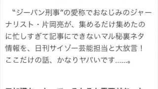 日刊サイゾー.