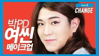 (ENG) 박PD 여씬 메이크업 [역지사지 특집] SSIN 씬기록 - CHANGE : ParkPD Gender Makeup Transformation