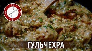 Гульчехра из курицы - узбекское национальное блюдо