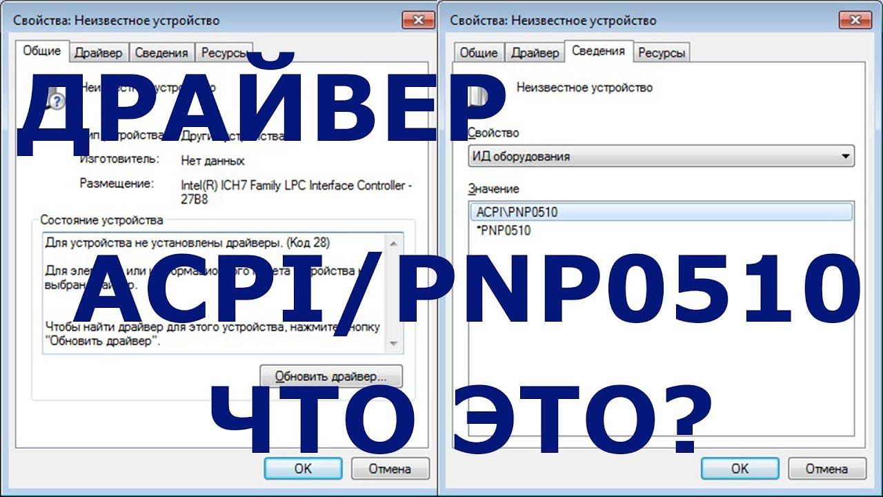 acpi pnp0510 driver windows 7 64 bit download
