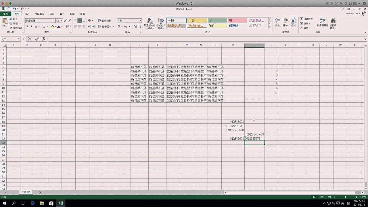 Excel 基礎應用教學 Part I - YouTube